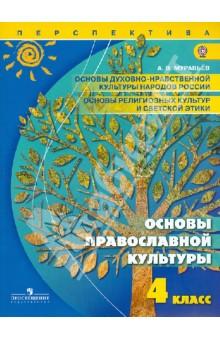 Основы православной культуры. 4 класс. Учебник. ФГОС