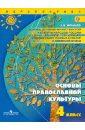 Обложка Основы православной культуры 4кл