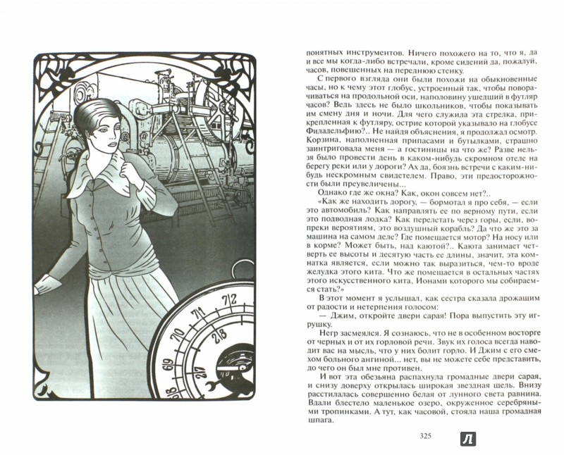 Иллюстрация 1 из 16 для Таинственные превращения. Новый Прометей. В 2-х томах - Морис Ренар   Лабиринт - книги. Источник: Лабиринт