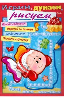 """Раскраска """"Играем, думаем, рисуем"""". Выпуск 4"""