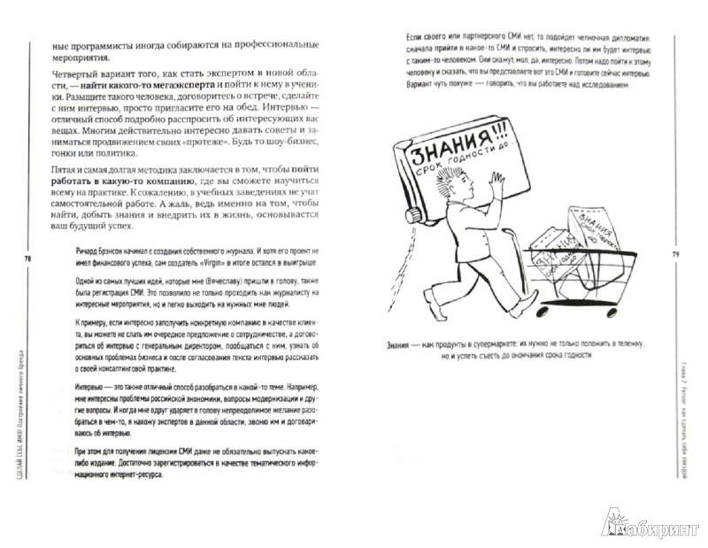 Иллюстрация 1 из 5 для Сделай себе имя! Построение личного бренда - Макович, Петров   Лабиринт - книги. Источник: Лабиринт
