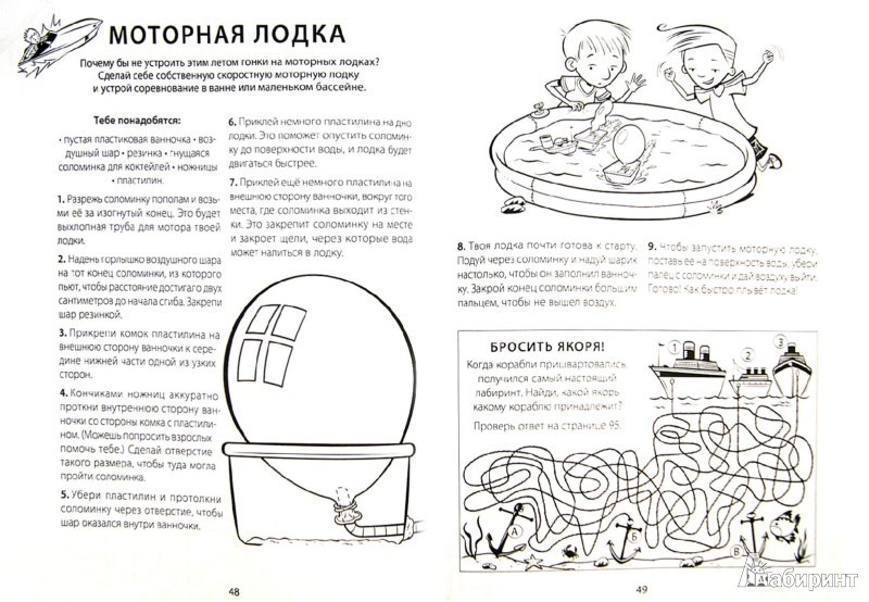 Иллюстрация 1 из 5 для Игры, тесты, лабиринты и задания для мальчиков | Лабиринт - книги. Источник: Лабиринт