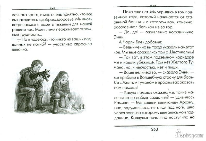 Иллюстрация 1 из 19 для Желтый туман - Александр Волков   Лабиринт - книги. Источник: Лабиринт