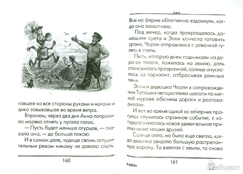 Иллюстрация 1 из 10 для Урфин Джюс и его деревянные солдаты - Александр Волков | Лабиринт - книги. Источник: Лабиринт
