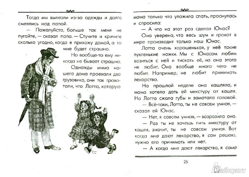Иллюстрация 1 из 34 для Дети с Горластой улицы - Астрид Линдгрен   Лабиринт - книги. Источник: Лабиринт