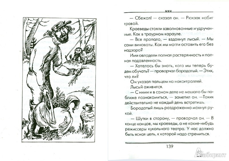 Иллюстрация 1 из 8 для Муфта, Полботинка и Моховая Борода. По дороге к морю - Эно Рауд   Лабиринт - книги. Источник: Лабиринт