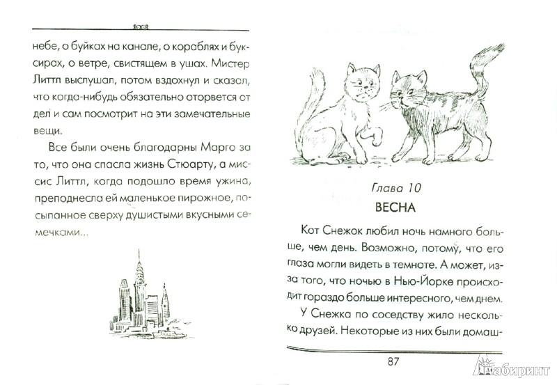 Иллюстрация 1 из 15 для Отважный мышонок Стюарт Литтл - Элвин Уайт | Лабиринт - книги. Источник: Лабиринт