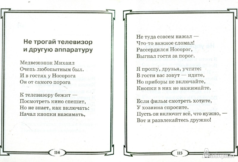 Иллюстрация 1 из 16 для Правила поведения для воспитанных детей - Галина Шалаева | Лабиринт - книги. Источник: Лабиринт