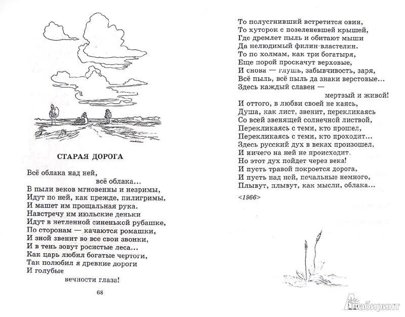 Иллюстрация 1 из 18 для Лирика - Николай Рубцов | Лабиринт - книги. Источник: Лабиринт