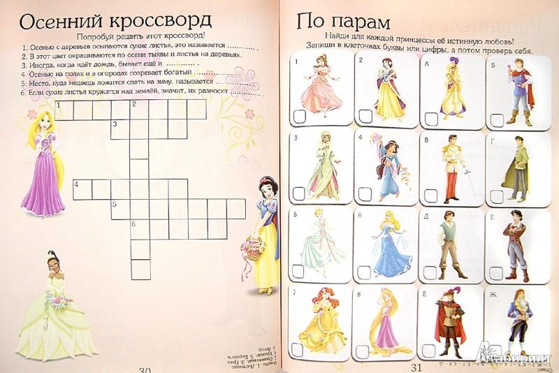 Иллюстрация 1 из 39 для Времена года. Принцессы. Развивающая книжка с 3D-наклейками | Лабиринт - книги. Источник: Лабиринт