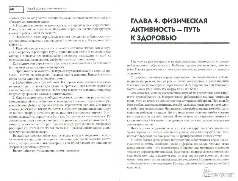 Иллюстрация 1 из 4 для Восстанавливающая гимнастика для сосудов - Юлия Лужковская   Лабиринт - книги. Источник: Лабиринт