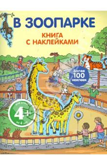 Книга с наклейками. В зоопарке