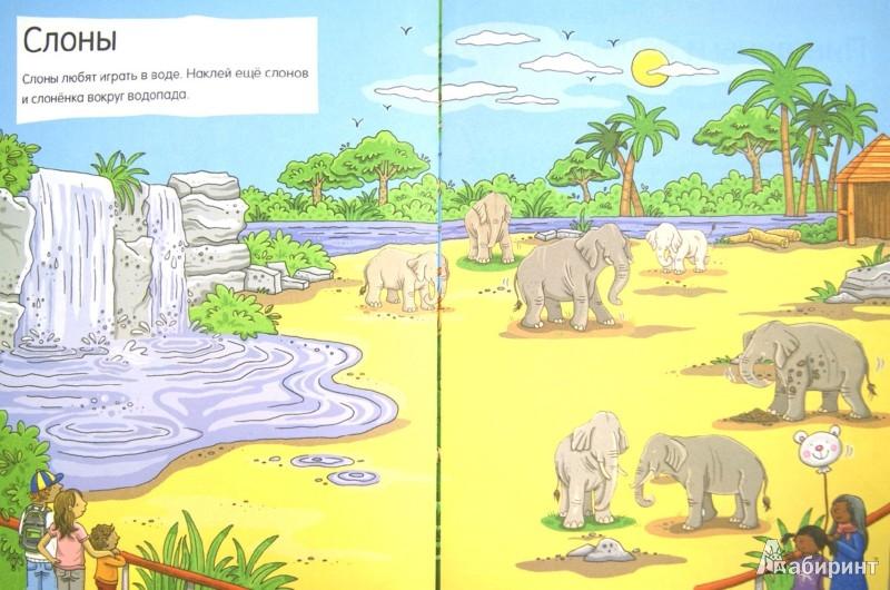 Иллюстрация 1 из 15 для Книга с наклейками. В зоопарке | Лабиринт - книги. Источник: Лабиринт