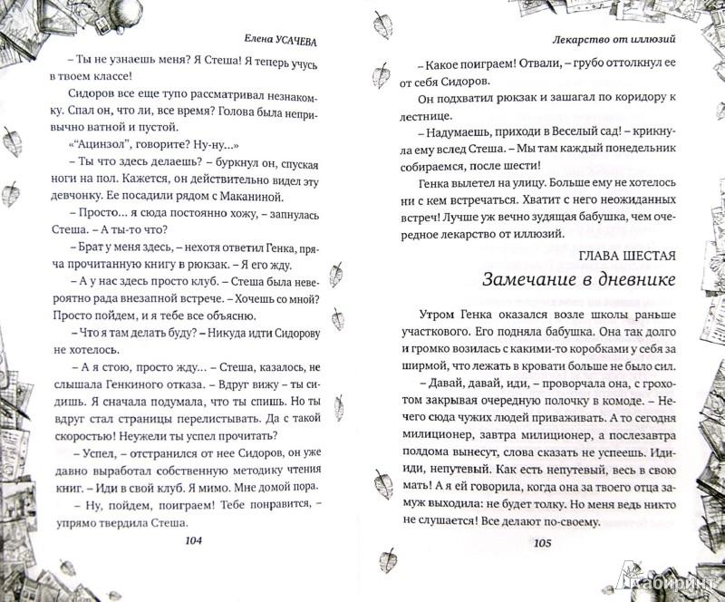 Иллюстрация 1 из 6 для Лекарство от иллюзий - Елена Усачева | Лабиринт - книги. Источник: Лабиринт