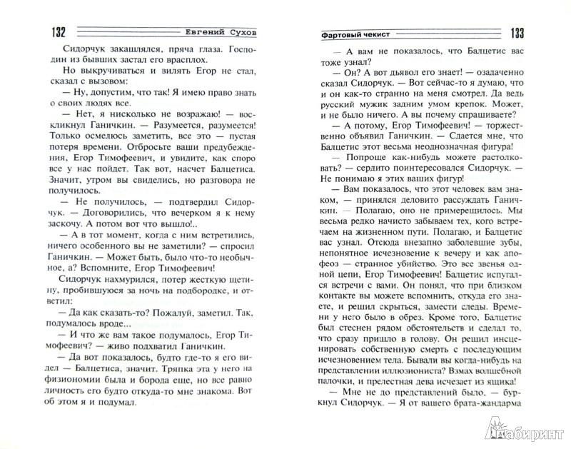 Иллюстрация 1 из 6 для Фартовый чекист - Евгений Сухов | Лабиринт - книги. Источник: Лабиринт