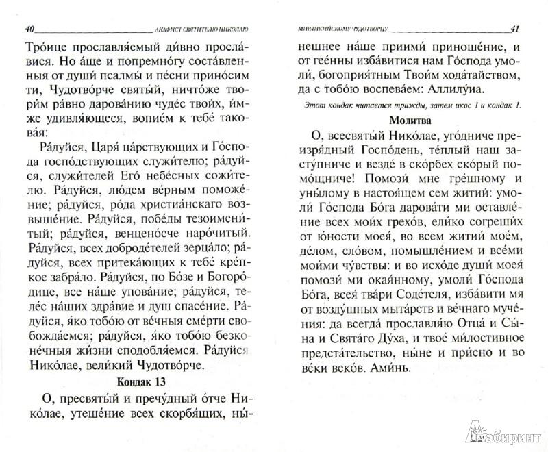 Иллюстрация 1 из 5 для Акафисты, читаемые в денежных затруднениях | Лабиринт - книги. Источник: Лабиринт