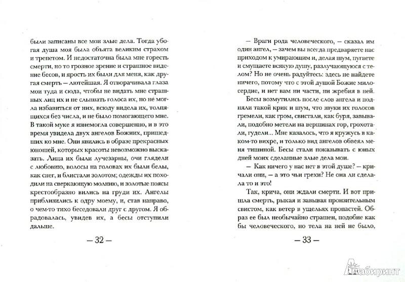 Иллюстрация 1 из 8 для Как проводит душа первые сорок дней по исходе из тела | Лабиринт - книги. Источник: Лабиринт