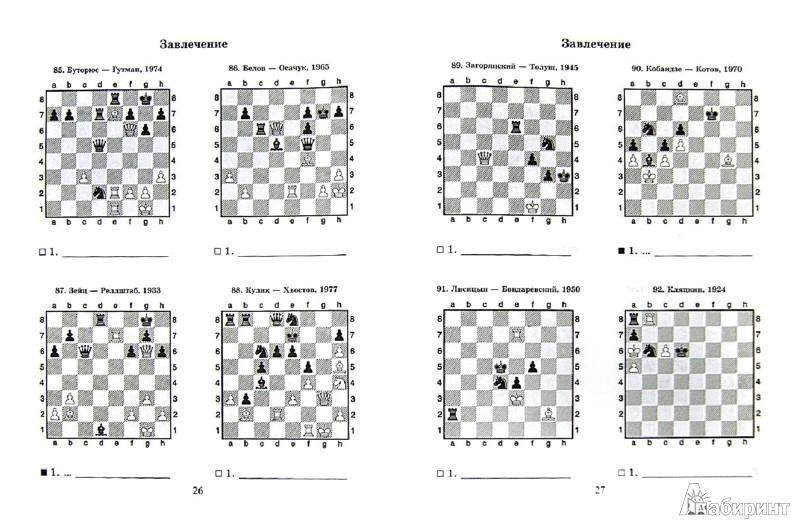 Иллюстрация 1 из 6 для Шахматный решебник. Завлечение - Всеволод Костров | Лабиринт - книги. Источник: Лабиринт