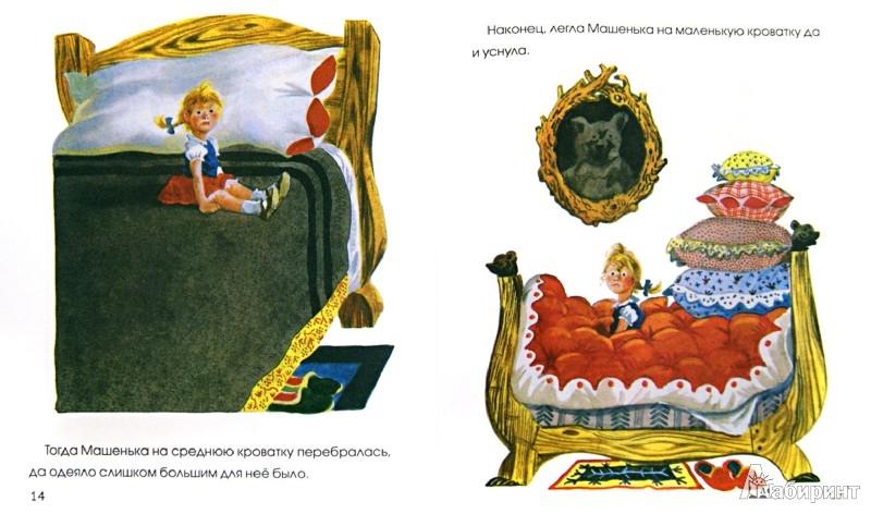 Иллюстрация 1 из 23 для Три медведя | Лабиринт - книги. Источник: Лабиринт