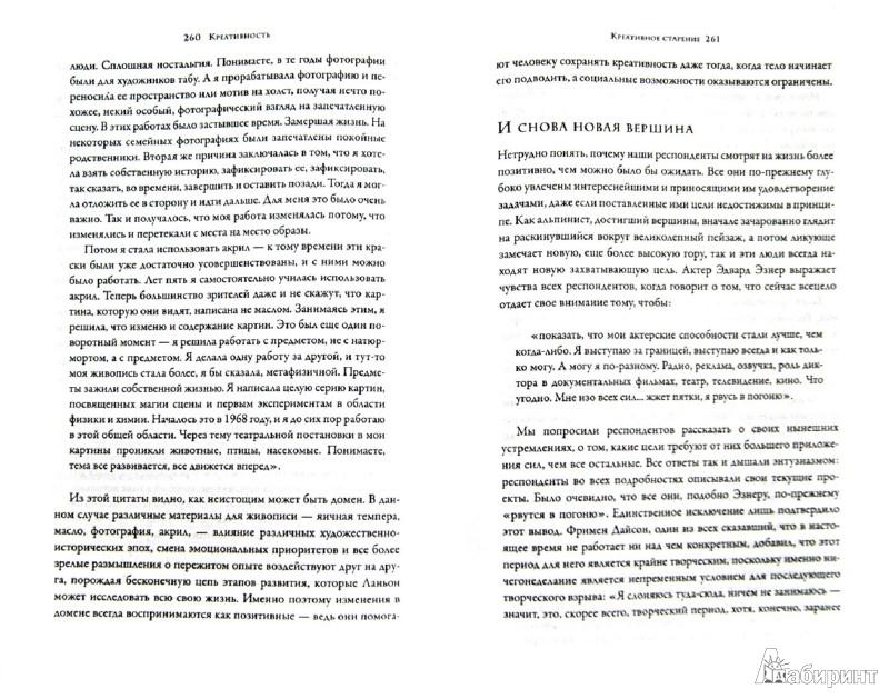 Иллюстрация 1 из 22 для Креативность. Поток и психология открытий и изобретений - Михай Чиксентмихайи | Лабиринт - книги. Источник: Лабиринт