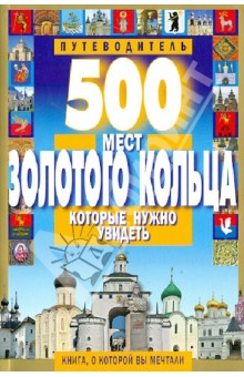 500 мест Золотого кольца, которые нужно увидеть путешествие по золотому кольцу россии