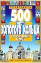 500 мест Золотого кольца, которые нужно увидеть, Михня С. Б.