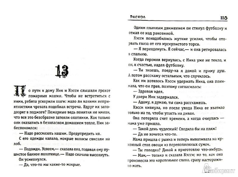 Иллюстрация 1 из 10 для Тайный Круг. Раскол - Обри Кларк | Лабиринт - книги. Источник: Лабиринт