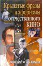 Кожевников Александр Юрьевич Крылатые фразы и афоризмы отечественного кино