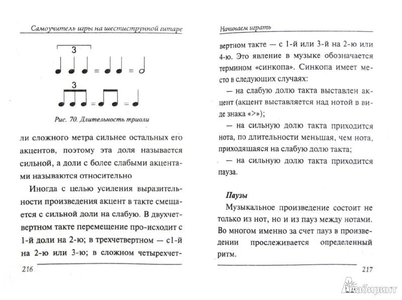 Иллюстрация 1 из 2 для 1+1. Самоучитель игры на шестиструнной гитаре. Самоучитель игры на семиструнной гитаре   Лабиринт - книги. Источник: Лабиринт