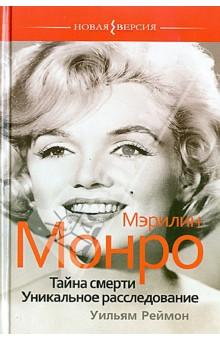 Мерилин Монро. Тайна смерти. Уникальное расследование