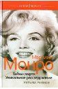 Мерилин Монро:Тайна смерти.Уник.рассл., Реймон Уильям