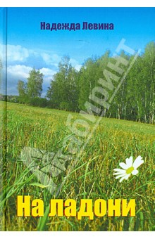 На ладони. Стихи шамил аляутдинов мир души на татарском языке рухи донья