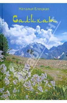 Салихат салихат