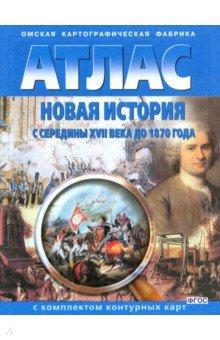 Новая история с середины XVII века до 1870 года. Атлас с комплектом контурных карт. ФГОС