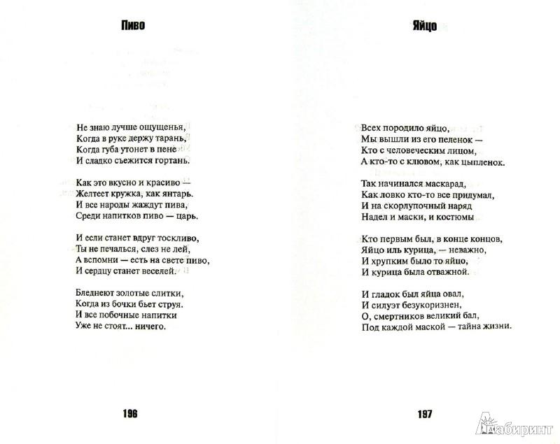 Иллюстрация 1 из 4 для Сад забытых воспоминаний - Валентин Гафт   Лабиринт - книги. Источник: Лабиринт