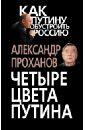 Четыре цвета Путина, Проханов Александр Андреевич