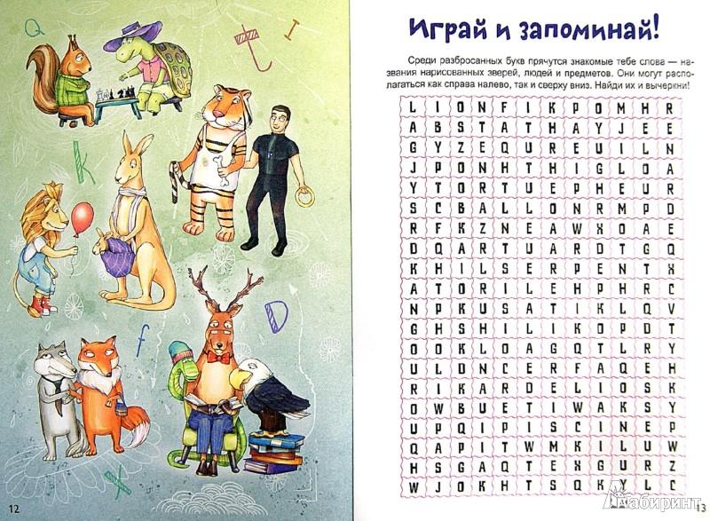 Иллюстрация 1 из 8 для Учим французские слова вместе с детьми: зоопарк - Маргарита Погорелова | Лабиринт - книги. Источник: Лабиринт