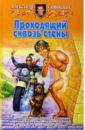 Сивинских Александр Васильевич Проходящий сквозь стены: Фантастический роман