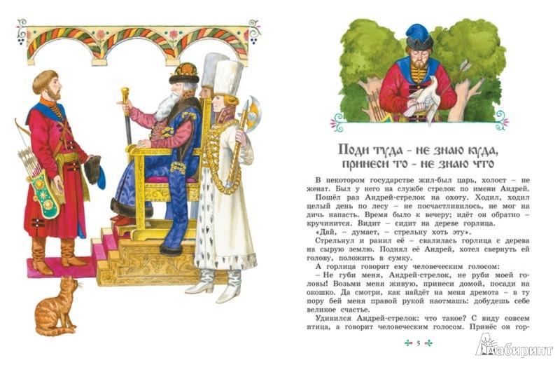 Иллюстрация 1 из 22 для Русские волшебные сказки - Булатов, Карнаухова, Колпакова   Лабиринт - книги. Источник: Лабиринт