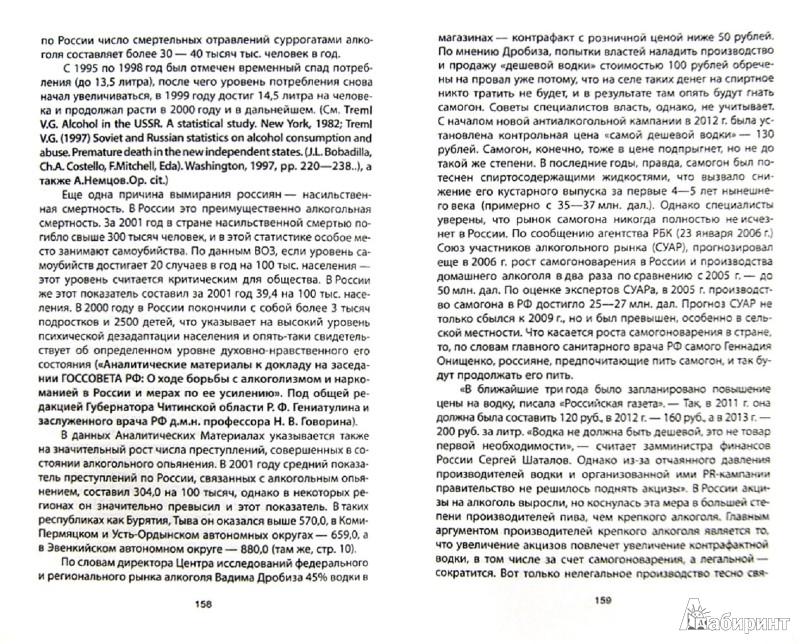 Иллюстрация 1 из 13 для Путин навсегда. Кому это надо и к чему приведет? - Владимир Большаков | Лабиринт - книги. Источник: Лабиринт