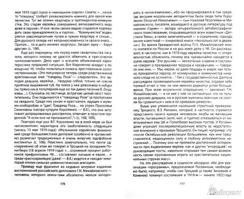 Иллюстрация 1 из 7 для Правда сталинских репрессий - Вадим Кожинов | Лабиринт - книги. Источник: Лабиринт