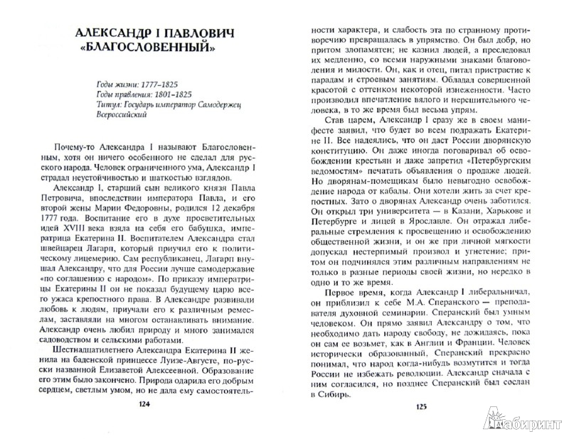 Иллюстрация 1 из 4 для Русские цари: династия дома Романовых - С. Курбанов   Лабиринт - книги. Источник: Лабиринт