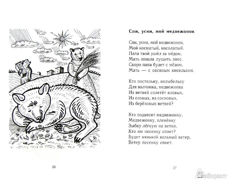 Иллюстрация 1 из 14 для Вместе с мамой сладко засыпаем. Колыбельные - Диана Волкова | Лабиринт - книги. Источник: Лабиринт