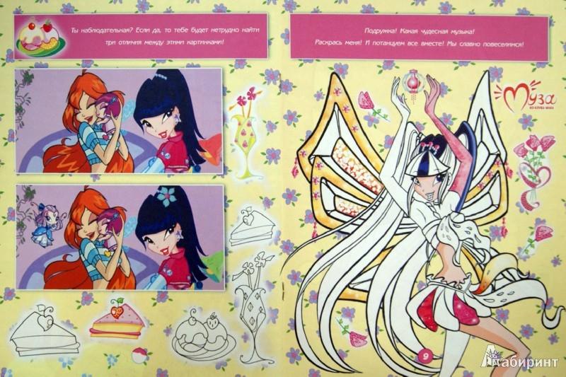 Иллюстрация 1 из 11 для Игры и раскраски Клуб Winx. №17 | Лабиринт - книги. Источник: Лабиринт