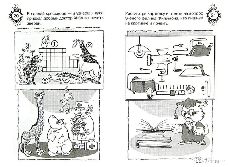 Иллюстрация 1 из 11 для Логические игры и головоломки для юных гениев - Сергей Гордиенко | Лабиринт - книги. Источник: Лабиринт