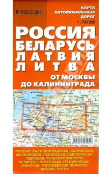 Карта автомобильных дорог Россия. Беларусь. Латвия. Литва