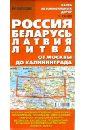Россия. Беларусь. Латвия. Литва. Карта автомобильных дорог