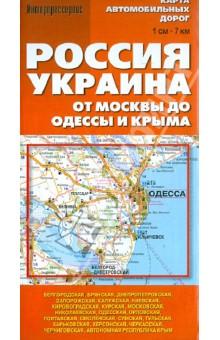 Карта автомобильных дорог Россия. Украина. От Москвы до Одессы и Крыма черкасская область смела кровельный материал