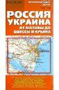 Карта автомобильных дорог Россия. Украина. От Москвы до Одессы и Крыма