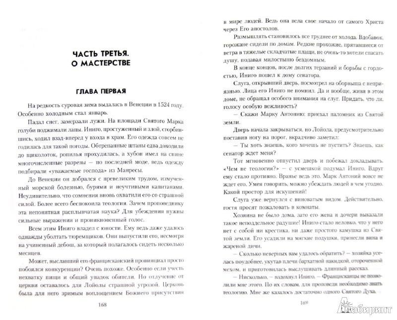 Иллюстрация 1 из 4 для Игнатий де Лойола - Анна Ветлугина   Лабиринт - книги. Источник: Лабиринт